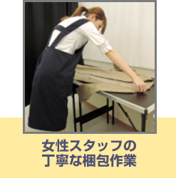女性スタッフの丁寧な梱包作業