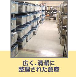 広く、清潔に整理された倉庫