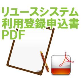 リユースシステム利用登録申込書